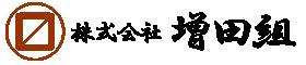 静岡県御前崎市の総合建設会社-株式会社増田組